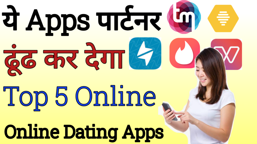 Online-dating-apps 2020