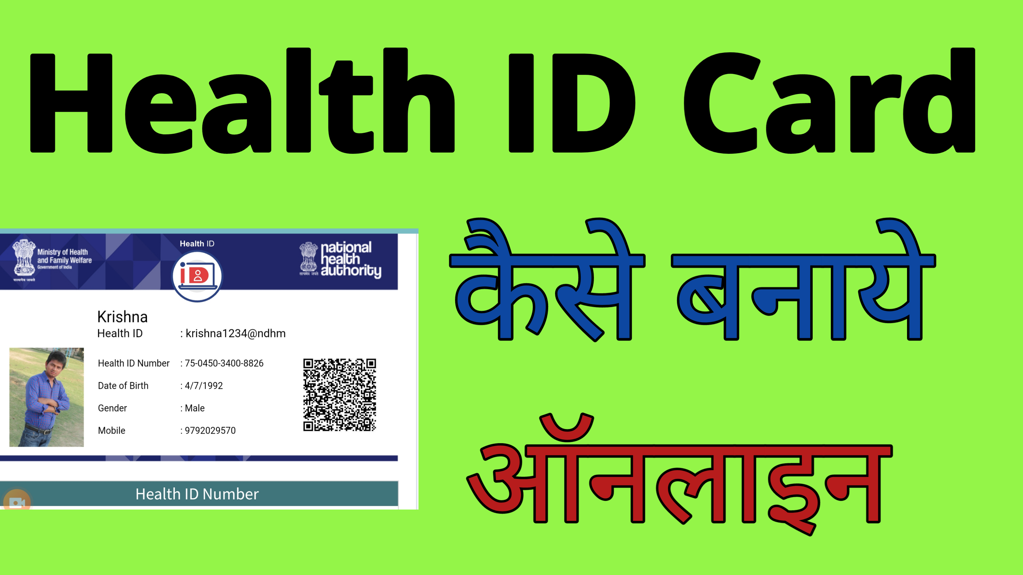 health id card kaise banaye  पूरी जानकारी hindi में