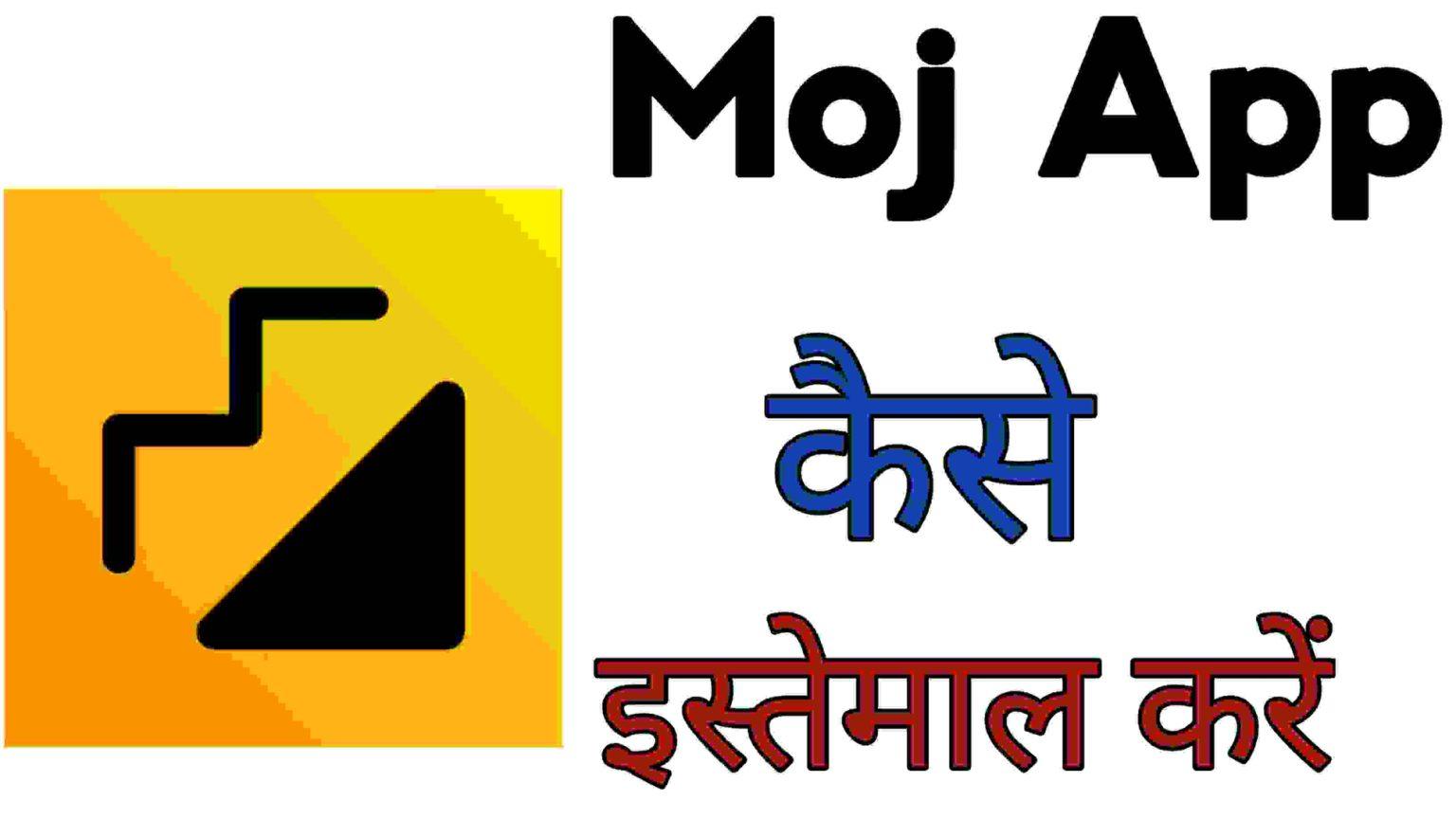 Moj App Kya Hai? - Moj Application को कैसे इस्तेमाल करें